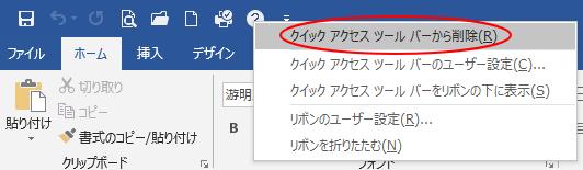 クイックアクセスツールバーから削除