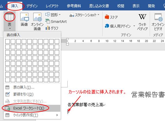 Excelのワークシート