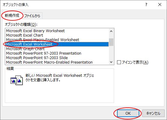[新規作成]タブの[Microsoft Excel Worksheet]を選択して[OK]ボタンをクリック