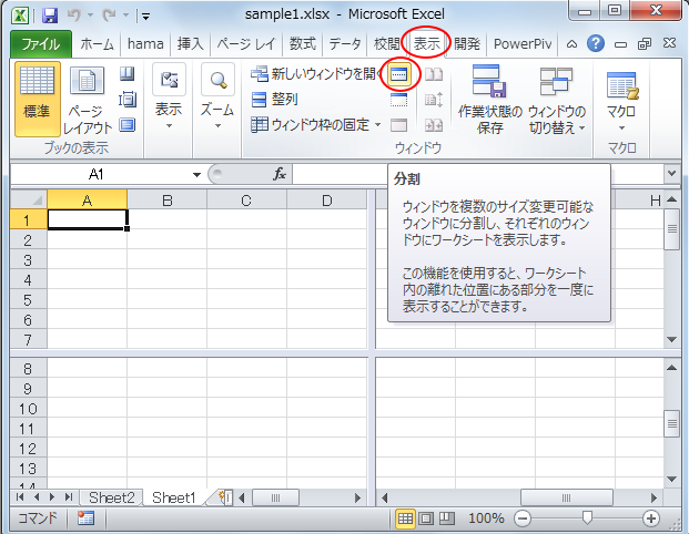 Excel2010の分割ボタン