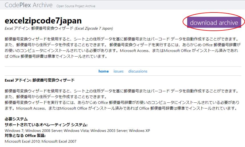 Excel アドイン: 郵便番号変換ウィザード (Excel Zipcode 7 Japan) - CodePlex Archive