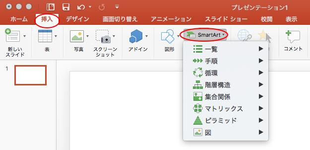 SmartArtボタン