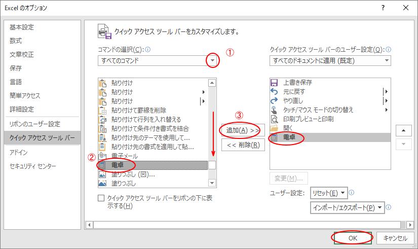 [Excelのオプション]ダイアログボックスの[クイックアクセスツールバー]の設定画面