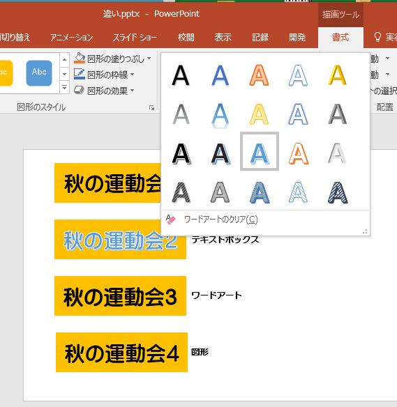 テキストボックスにワードアートのクイックスタイルを適用