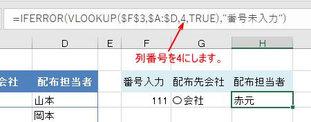 列番号の修正