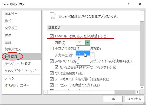 [Enterキーを押したら、セルを移動する]の設定変更