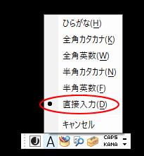 デスクトップに表示した言語バーの入力モード