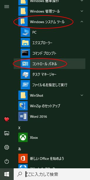 Windowsシステムツールのコントロールパネル