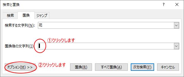 オプションボタンをクリック