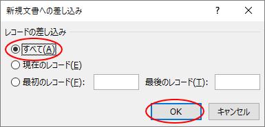 [新規文書への差し込み]ダイアログボックス