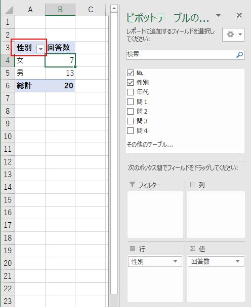 表形式で表示 行ラベルはフィールド名に変更
