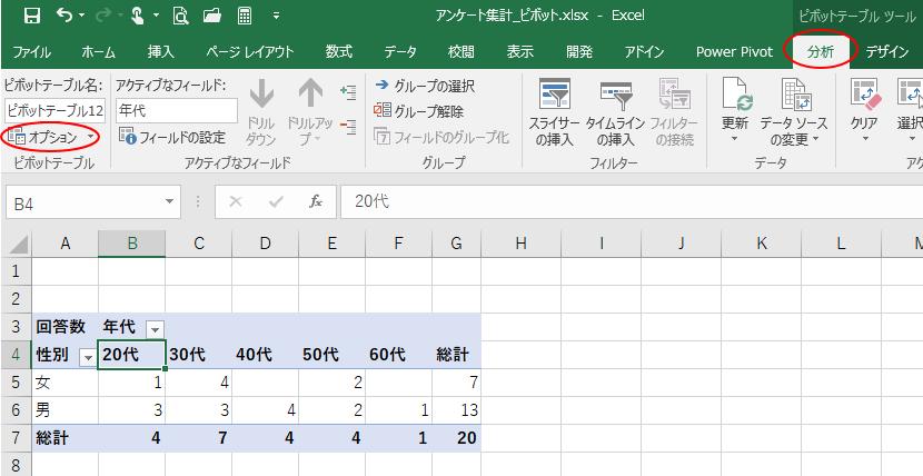 分析タブのオプション
