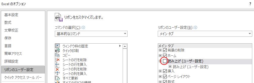 [読み上げ]のチェックボックスをオフにして非表示