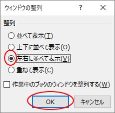 [ウィンドウの整列]ダイアログボックスで[左右に並べて表示]を選択