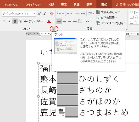 [フォント]グループの[ダイアログボックス起動ツール]ボタンをクリック