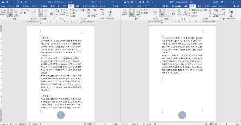 同一文書の1ページ目と3ページ目が左右に並んで表示された