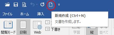 クイックアクセスツールバーの新規作成