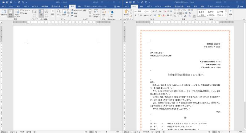 左側に新規文書、右側に既存文書