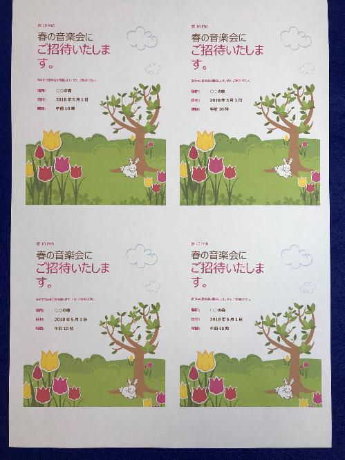 A4用紙に4枚印刷