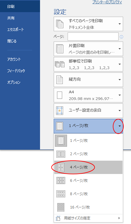 一枚に印刷するページ数