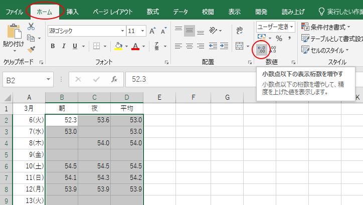データの書式設定 小数点以下の表示桁数設定