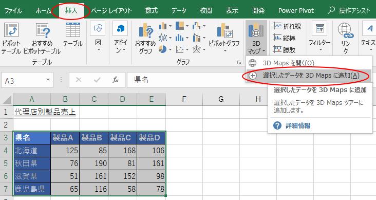 選択したデータを3DMapsに追加