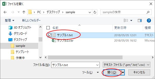 テキストファイルの選択