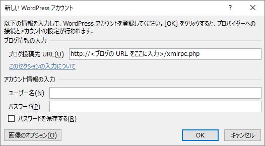 ブログURLとユーザー名、パスワードを入力