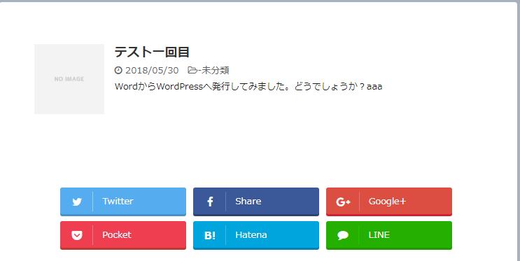 ブログの表示