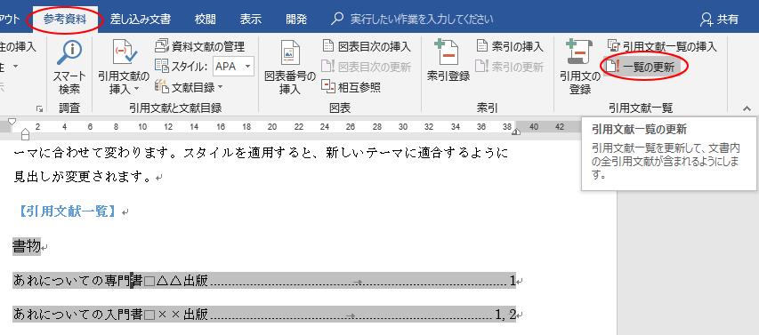 番号 word 参考 文献 レポートの書き方・基本編④ Wordを制す者はレポートを制す