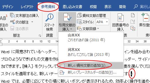 [参考資料]タブの[引用文献と文献目録]グループの[引用文献の挿入]をクリックして、[新しい資料文献の追加]をクリック