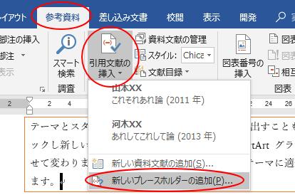 [参考資料]タブの[引用文献と文献目録]グループの[引用文献の挿入]をクリックして、[新しいプレースホルダーの追加]をクリック