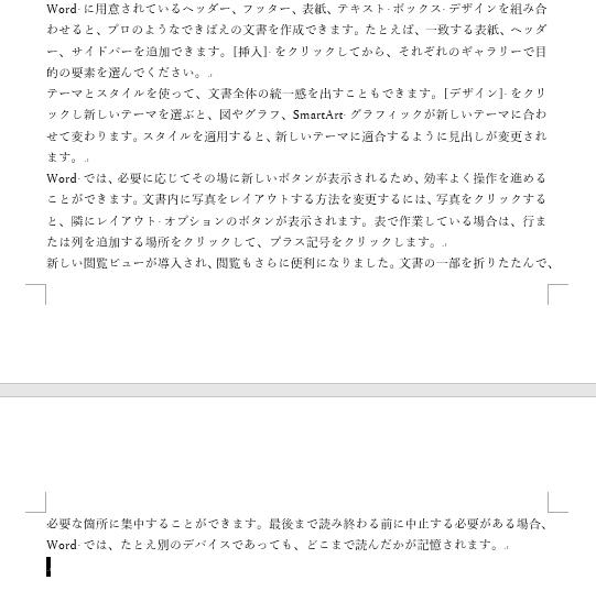 2ページ目にはみだした文書
