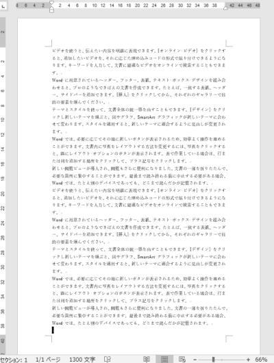 1ページに収まった文書