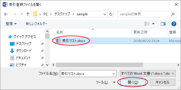 [索引登録ファイルを開く]ダイアログボックス