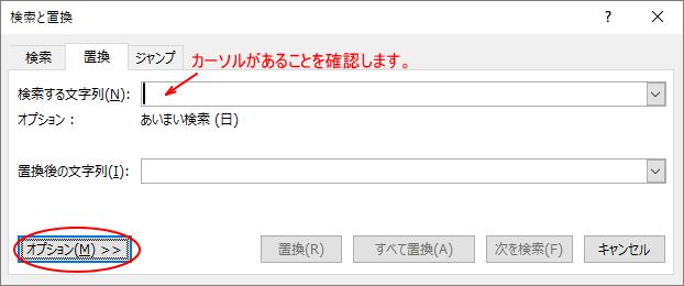 [検索と置換]ダイアログボックスの[オプション]ボタン