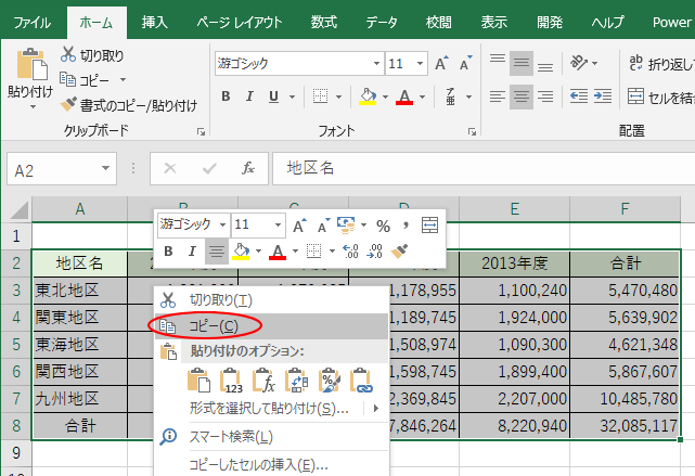 Excelの表を選択してコピー