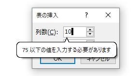 表の挿入ダイアログボックス 最大値