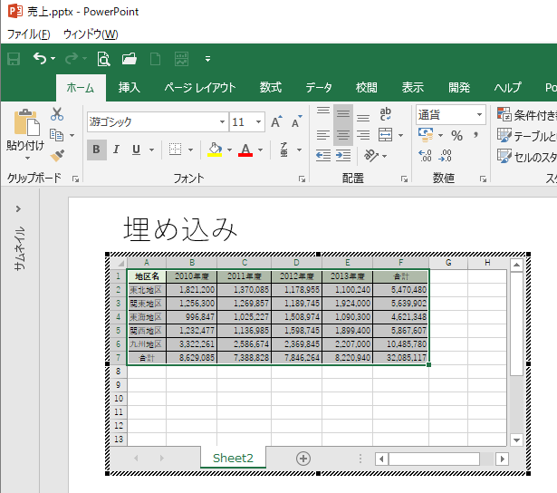PowerPointでExcelの機能を使って編集