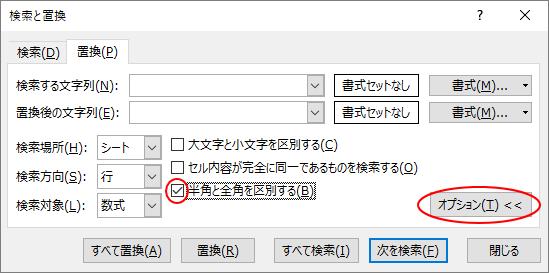[検索と置換]ダイアログボックスのオプション