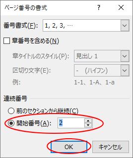 [ページ番号の書式設定]ダイアログボックスで開始番号を変更
