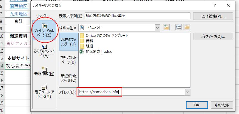 Webページをリンク