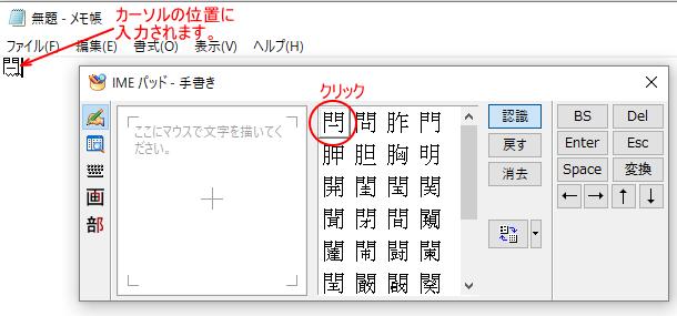 漢字の入力