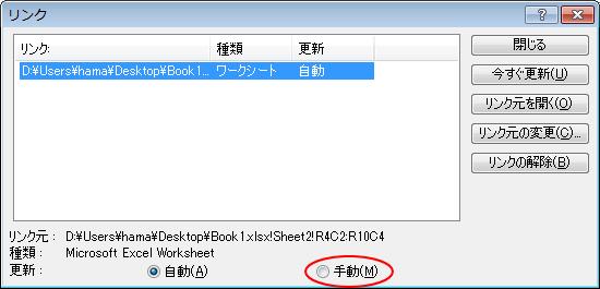 PowerPoint2010の[リンク]ダイアログボックス