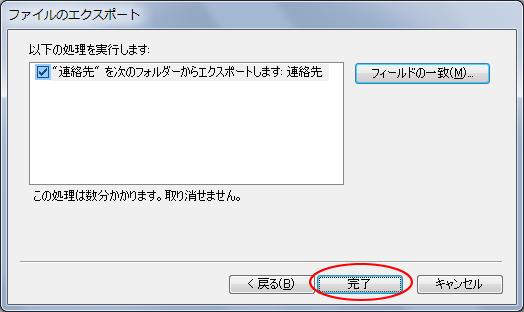 ファイルのエクスポート 完了