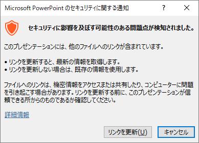 Microsoft PowerPointのセキュリティに関する通知