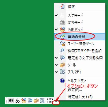 デスクトップに表示した言語バーの[オプション]メニュー