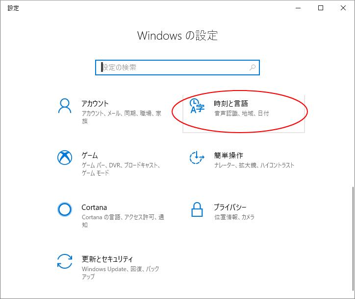 Windowsの設定[時刻と言語]