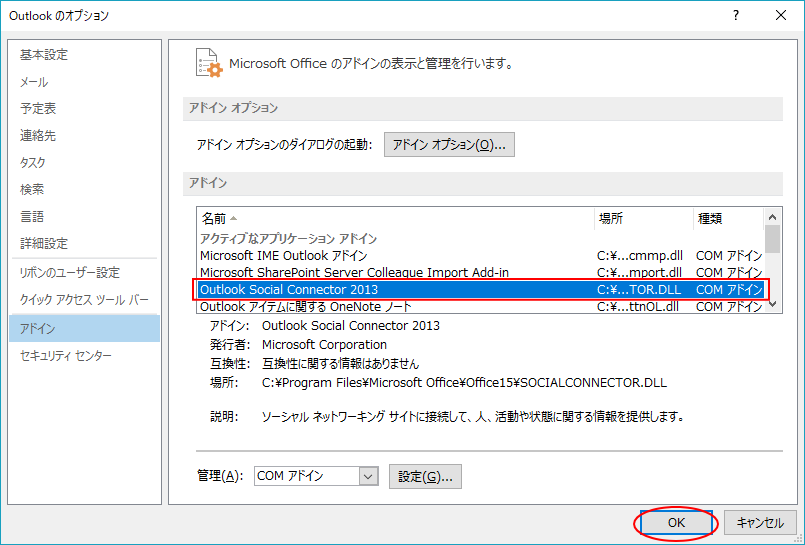 [Outlook]のオプション