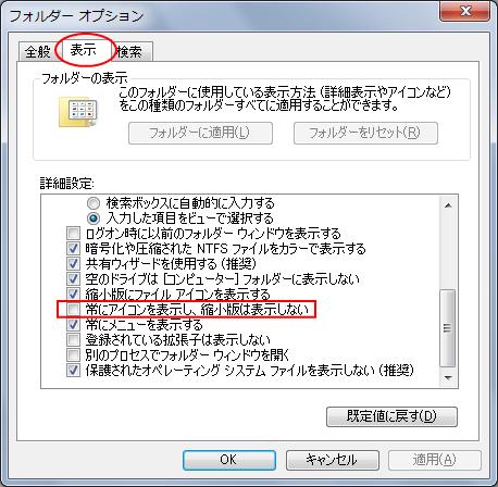 Windows7のフォルダーオプション